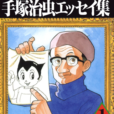 The Collected Essays of Tezuka Osamu Volume 1