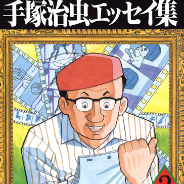 The Collected Essays of Tezuka Osamu Volume 2
