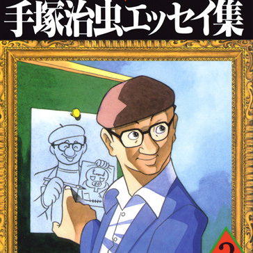 The Collected Essays of Tezuka Osamu Volume 3