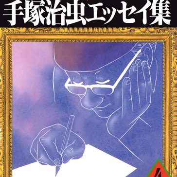 The Collected Essays of Tezuka Osamu Volume 4