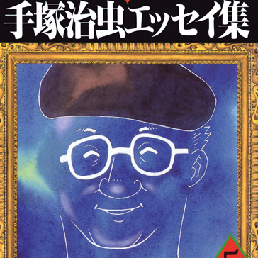 The Collected Essays of Tezuka Osamu Volume 5