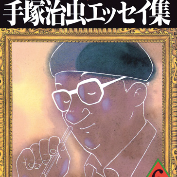 The Collected Essays of Tezuka Osamu Volume 6