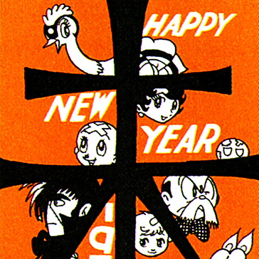 1979 New Year's Card