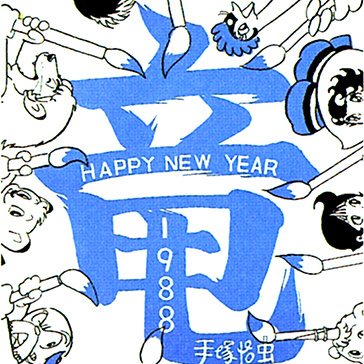 1988 New Year's Card