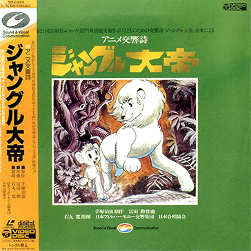 The Jungle Emperor Symphonic Poem  Tomita Isao