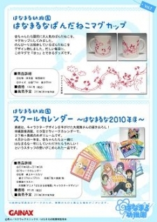 Information of Products Available at Tokyo Anime Center Official Satellite Shop No.3 (photo 02)