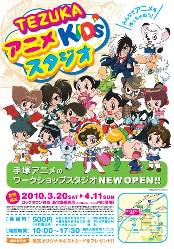 Tezuka Animation Workshop is hold for the limited period! (photo 01)
