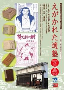 The Exhibition: Egakareta Tekijuku is held soon! (photo 01)