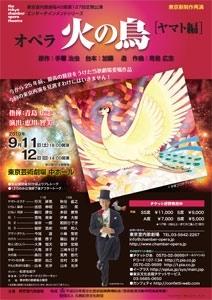 "Opera:""Phoenix"" Tokyo Performance! (photo01)"