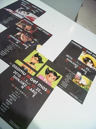 osamu moet moso at Marui One, Shinjuku (photo10)