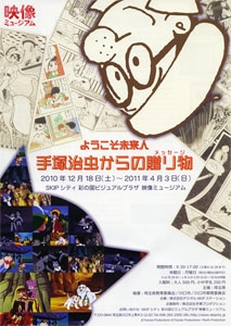 "The Exhibition ""Yokoso Mirai-jin, The Message from Tezuka Osamu"" (photo01)"