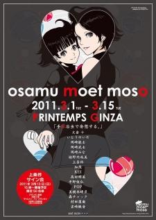 osamu moet moso at Printemps Ginza (photo02)