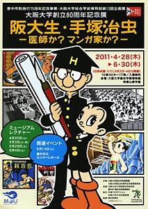 Handaisei,Tezuka Osamu  Is he a doctor or a manga artist? (photo01)
