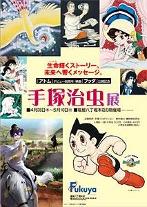 The Exhibition: Tezuka Osamu at Fukuya Haccyobori in Hiroshima (photo02)