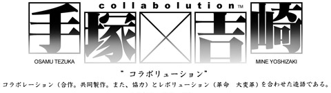 "Tezuka Osamu + Yoshizaki Mine ""collabolution"" This is a coined word combining ""collaboration"" and ""revolution."""