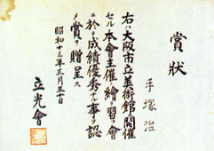 A certificate of merit awarded by the Osaka Municipal Museum of Art