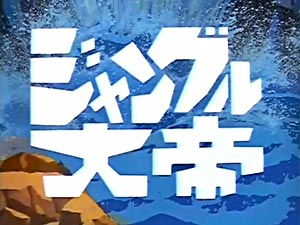 NAVER まとめ昭和アニメのロゴデザインまとめ【219種】