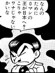 東南西北:キャラクター名鑑 ...
