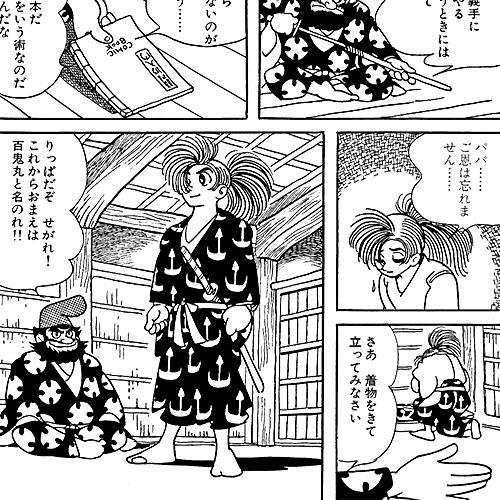 百鬼丸|キャラクター|手塚治虫 TEZUKA OSAMU OFFICIAL