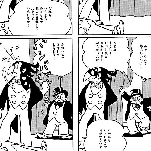 レッド公|キャラクター|手塚治...