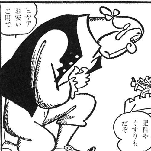 我利バー公害記|マンガ|手塚治虫 TEZUKA OSAMU OFFICIAL