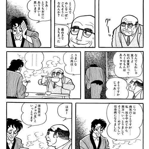 https://tezukaosamu.net/jp/manga/img/m0249/m0249_01.jpg