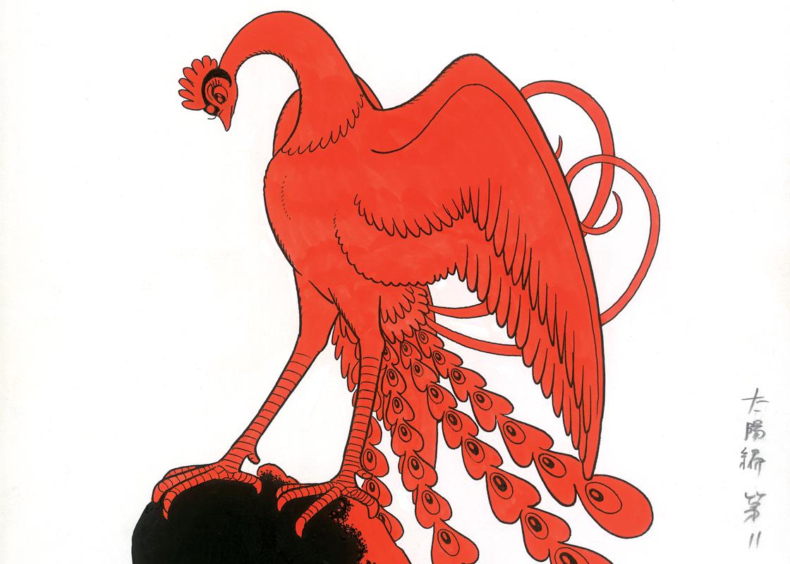 火の鳥(太陽編)