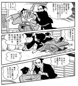 福沢、手塚を諫める