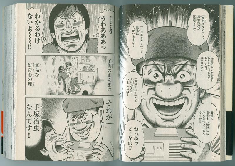 虫ん坊 2013年5月号(134):TezukaOsamu.net(JP)