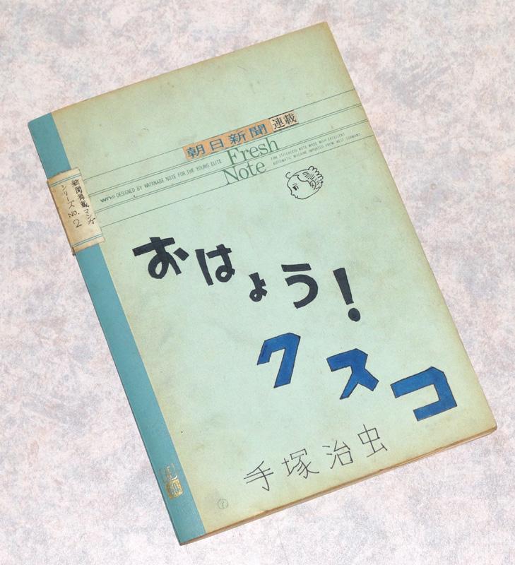虫ん坊 2016年02月号:手塚マン...