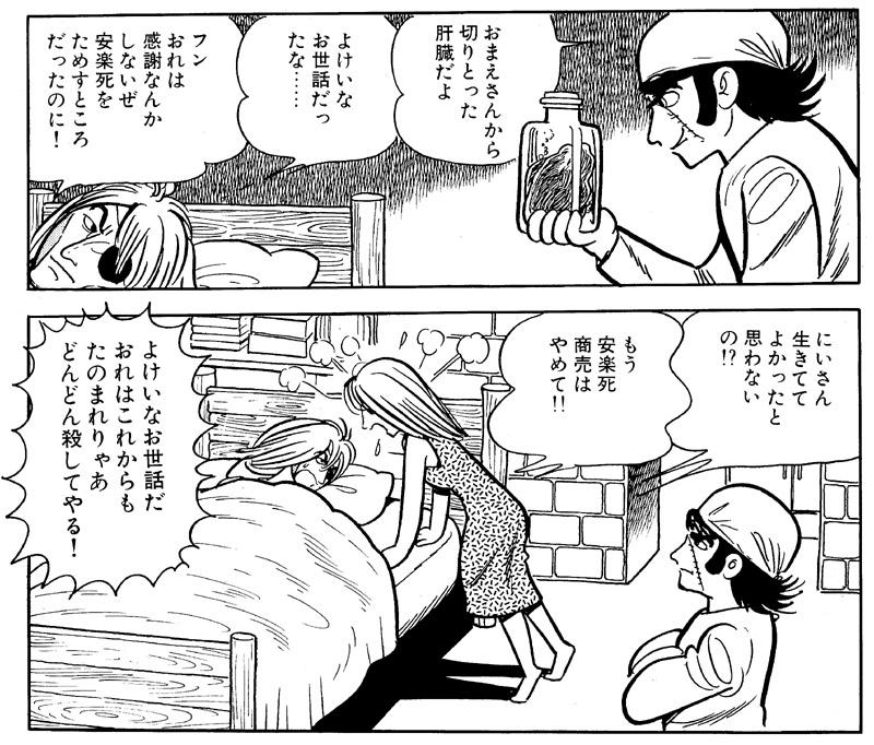 だめ 安楽 死 何故 安楽死についてどう思いますか?私は基本的に早く日本にも導入してはし