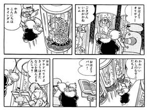 火の鳥 (漫画)の画像 p1_29