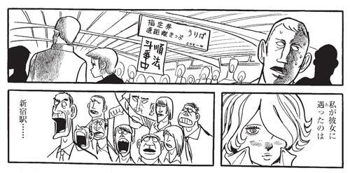 手塚マンガあの日あの時+(プラス)『ばるぼら』が描いた1970年代という時代 第2回:政治、カネ、そしてストレス!!