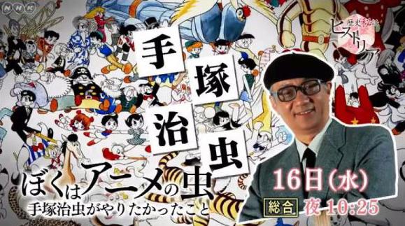 NHKG 歴史秘話ヒストリア「ぼくはアニメの虫 手塚治虫がやりたかった ...