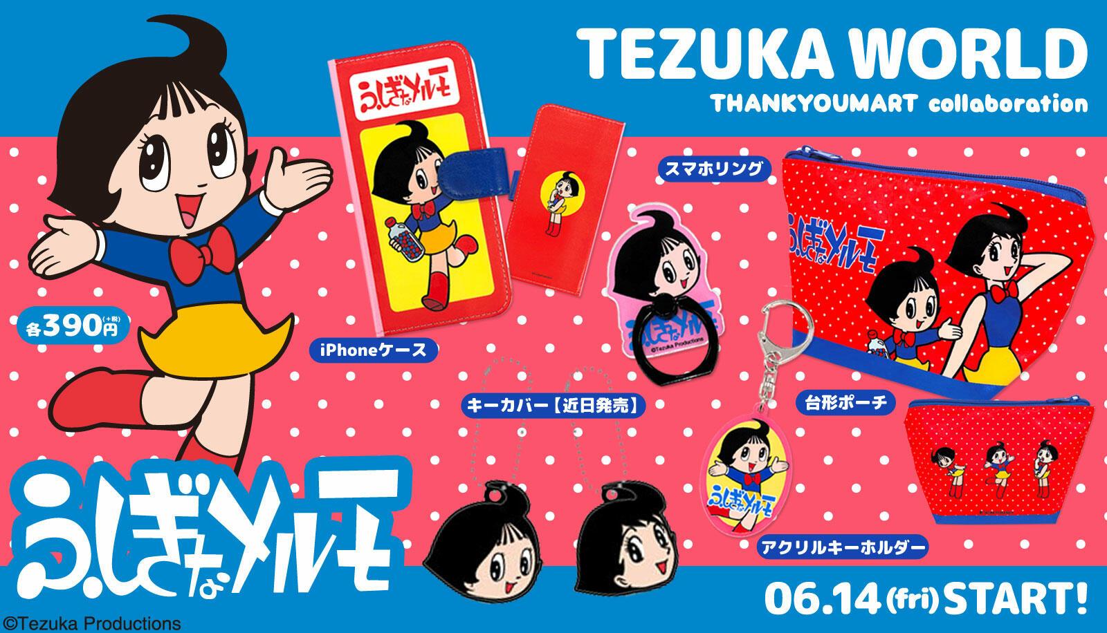 ≪新商品情報≫『TEZUKA WORLD』×...