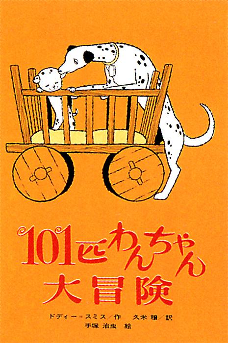 101匹わんちゃん大冒険 カバーイラスト その他 手塚治虫 Tezuka Osamu Official