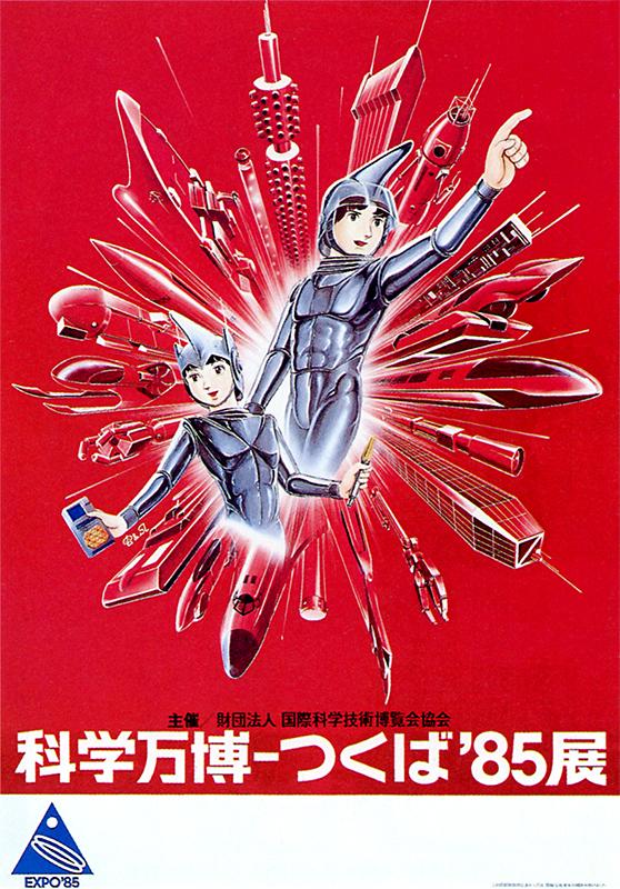 https://tezukaosamu.net/jp/other/img/poster/o0059_main.jpg