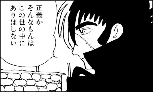 ブラック・ジャック SPECIAL BJ名セリフ