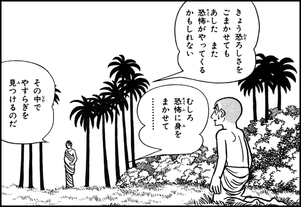 https://tezukaosamu.net/special/buddha/images/words/03_04.png