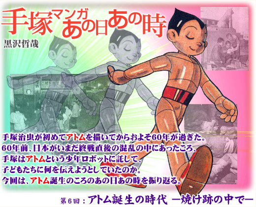 Tezuka Manga in Hisotry VI: The times when Astro boy was born in the ruins of war (photo01)