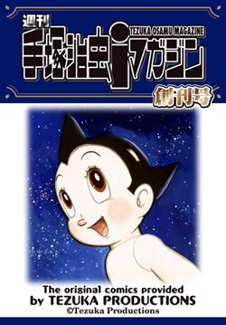 """The Weekly Tezuka Osamu i Magazine"" is launched! (photo01)"