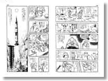 Tezuka Manga in History II: Apollo's Lunar Landing and Lunar Rocks (No. 1) (photo03)