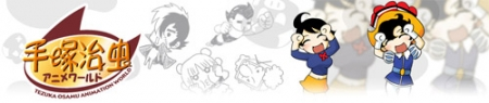 "Information of NICO NICO DOUGA Official Channel ""Tezuka Osamu Anime World""! (photo 1)"