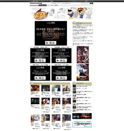 "Information of NICO NICO DOUGA Official Channel ""Tezuka"