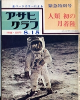 Tezuka Manga in History III: Apollo's Lunar Landing and Lunar Rocks (No.2) (photo02)