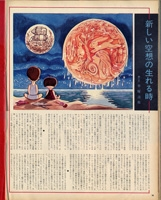 Tezuka Manga in History III: Apollo's Lunar Landing and Lunar Rocks (No.2) (photo03)