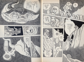 Tezuka Manga in History III: Apollo's Lunar Landing and Lunar Rocks (No.2) (photo05)