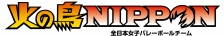 Hinotori NIPPON and Ryujin NIPPON are launched! (photo02)