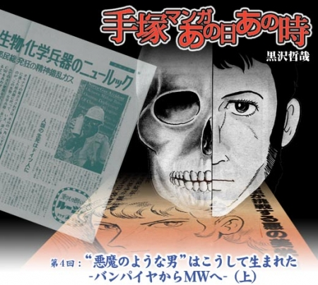 Tezuka Manga in History IV (No.1): How was an evil-like man born?  From Vampire to MW