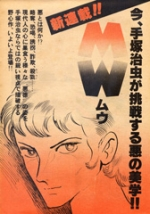 Tezuka Manga in History IV (No. 2): How was the evil-like man born?  From Vampire to MW (photo02)